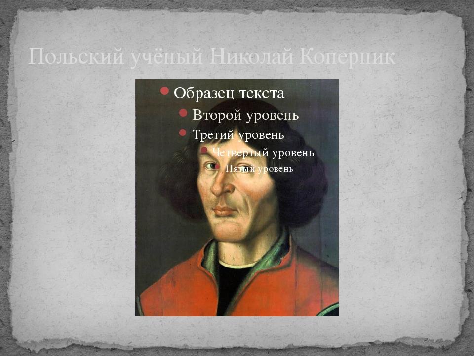 Польский учёный Николай Коперник