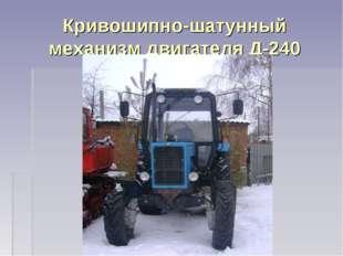 Кривошипно-шатунный механизм двигателя Д-240