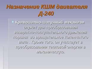 Назначение КШМ двигателя Д-240 Кривошипно-шатунный механизм служит для преобр