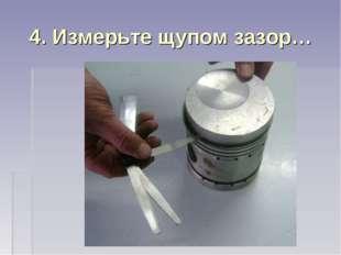 4. Измерьте щупом зазор…