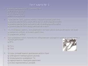 Тест-карта № 1. 1Каковы периодичность ЕТО дизеля Д-240: а) 8-10 часов работы