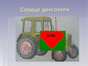 Сердце двигателя