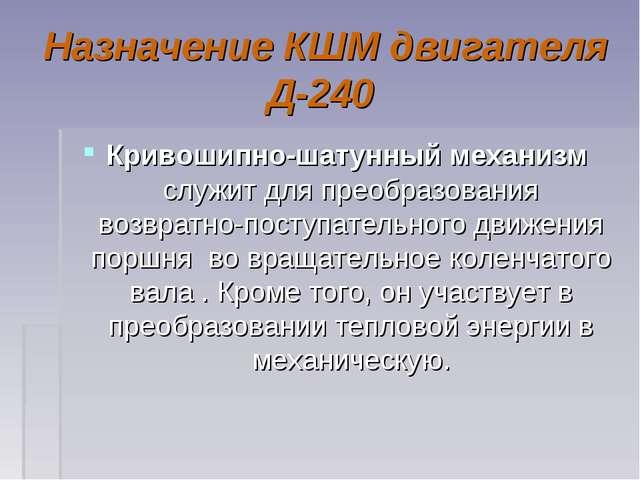 Назначение КШМ двигателя Д-240 Кривошипно-шатунный механизм служит для преобр...