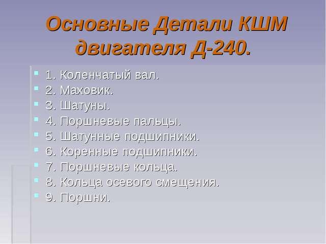 Основные Детали КШМ двигателя Д-240. 1. Коленчатый вал. 2. Маховик. 3. Шатуны...
