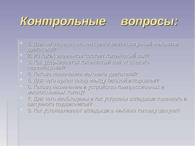 Контрольные вопросы: 1. Для чего предназначен кривошипно-шатунный механизм д...