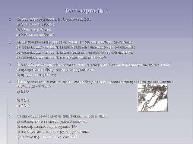 Тест-карта № 1. 1Каковы периодичность ЕТО дизеля Д-240: а) 8-10 часов работы...