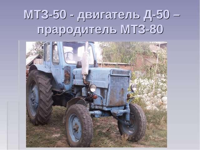 МТЗ-50 - двигатель Д-50 – прародитель МТЗ-80