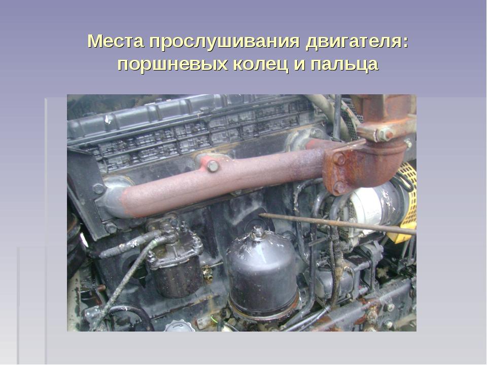 Места прослушивания двигателя: поршневых колец и пальца