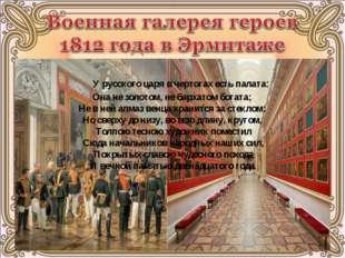 У русского царя в чертогах есть палата: Она не золотом, не бархатом богата;