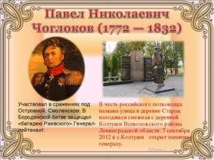 В честь российского полководца названа улица в деревне Старая, находящся смеж