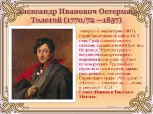 генерал от инфантерии (1817), геройОтечественной войны 1812 года. Граф знаме