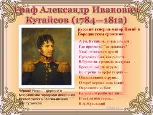 русский генерал-майор Погиб в Бородинском сражении А ты, Кутайсов, вождь млад