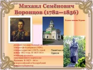 русский государственный деятель, генерал-фельдмаршал (1856), генерал-адъютант