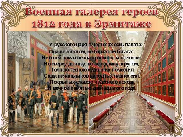 У русского царя в чертогах есть палата: Она не золотом, не бархатом богата;...