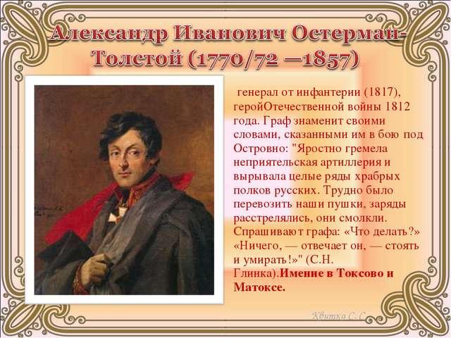 генерал от инфантерии (1817), геройОтечественной войны 1812 года. Граф знаме...