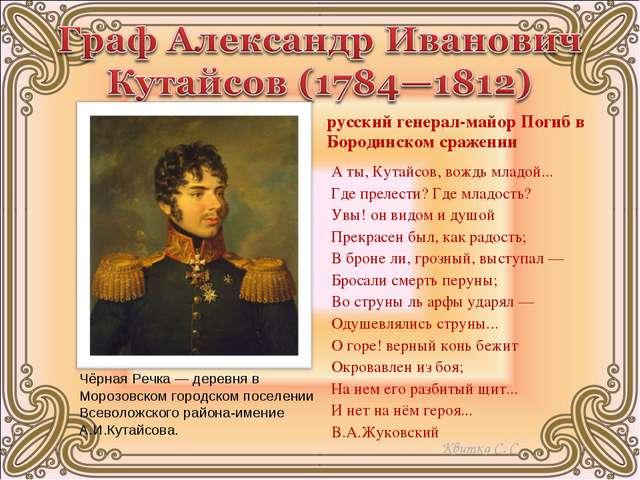 русский генерал-майор Погиб в Бородинском сражении А ты, Кутайсов, вождь млад...