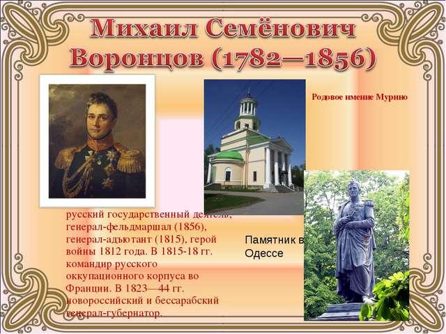 русский государственный деятель, генерал-фельдмаршал (1856), генерал-адъютант...