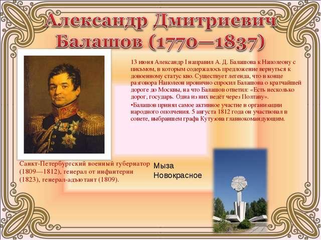 Санкт-Петербургский военный губернатор (1809—1812), генерал от инфантерии (18...