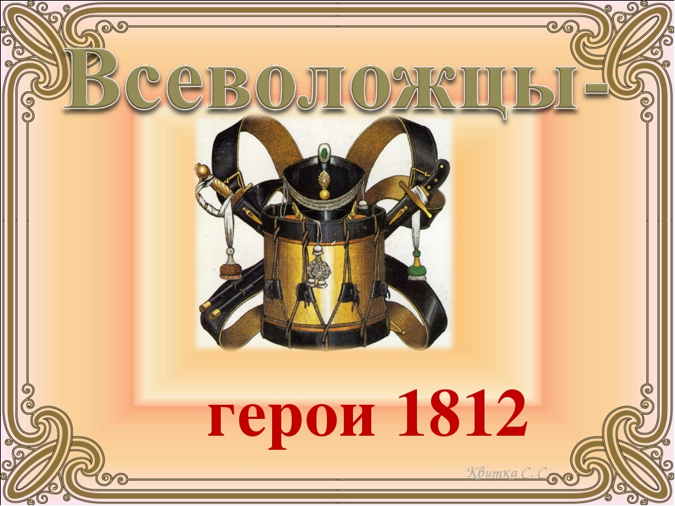 герои 1812 Квитка С. С.