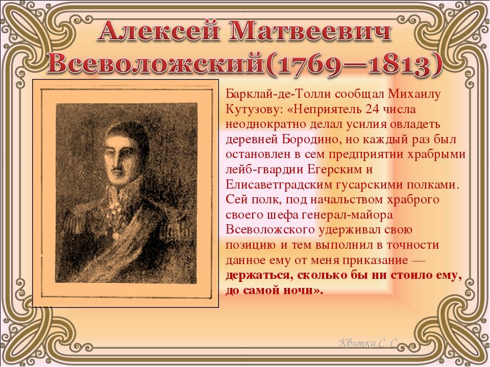 Барклай-де-Толли сообщал Михаилу Кутузову: «Неприятель 24 числа неоднократно...
