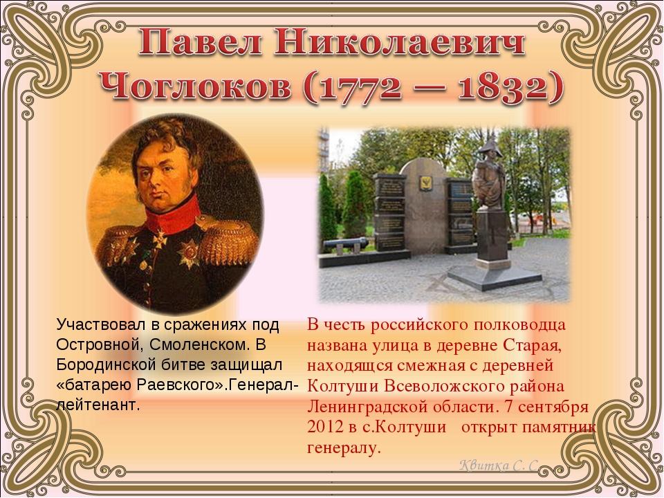 В честь российского полководца названа улица в деревне Старая, находящся смеж...