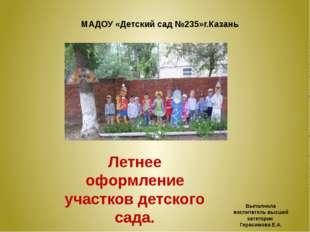 МАДОУ «Детский сад №235»г.Казань Выполнила воспитатель высшей категории Герас