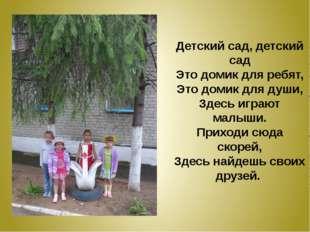Детский сад, детский сад Это домик для ребят, Это домик для души, Здесь играю