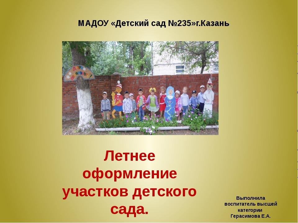 МАДОУ «Детский сад №235»г.Казань Выполнила воспитатель высшей категории Герас...