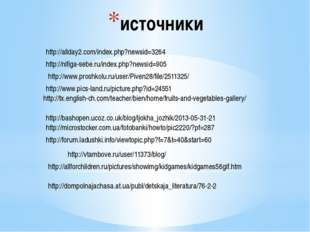 источники http://allday2.com/index.php?newsid=3264 http://nifiga-sebe.ru/inde