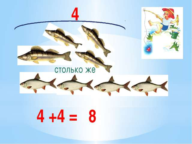 4 +4 = 8 4 столько же