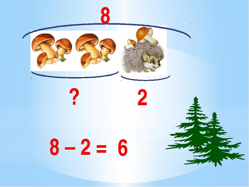 8 2 ? 8 – 2 = 6