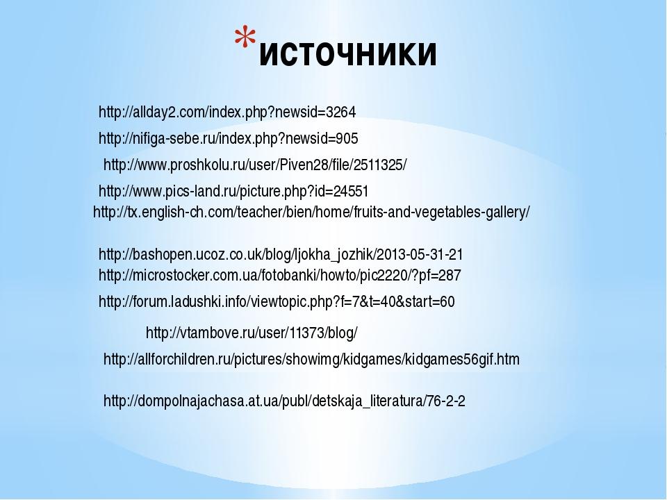 источники http://allday2.com/index.php?newsid=3264 http://nifiga-sebe.ru/inde...