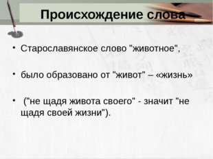 """Происхождение слова Старославянское слово """"животное"""", было образовано от """"жив"""