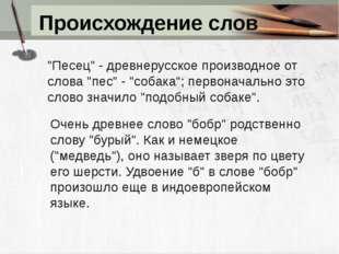"""Происхождение слов """"Песец"""" - древнерусское производное от слова """"пес"""" - """"соба"""
