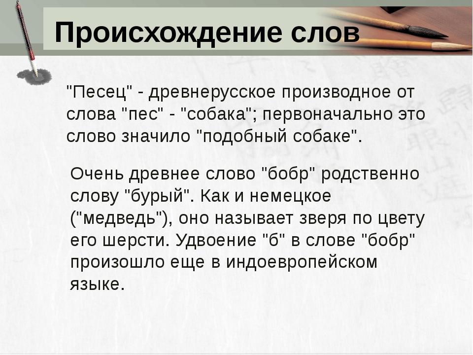 """Происхождение слов """"Песец"""" - древнерусское производное от слова """"пес"""" - """"соба..."""