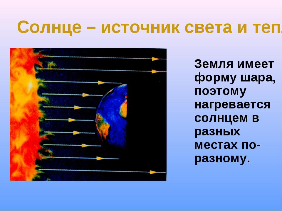 Солнце – источник света и тепла Земля имеет форму шара, поэтому нагревается с...