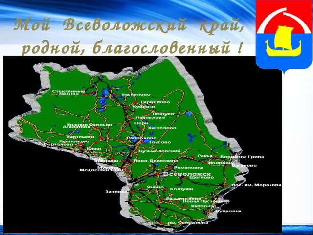 Мой Всеволожский край, родной, благословенный ! http://linda6035.ucoz.ru/