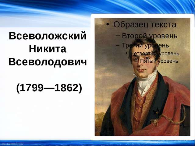 Всеволожский Никита Всеволодович (1799—1862) http://linda6035.ucoz.ru/