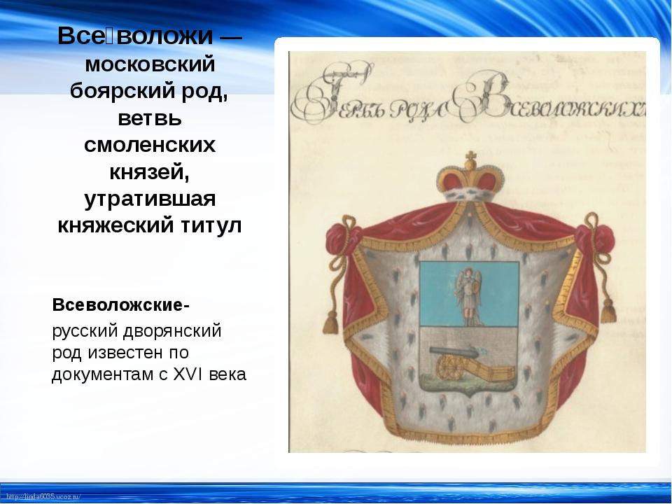 Все́воложи — московский боярский род, ветвь смоленских князей, утратившая кня...