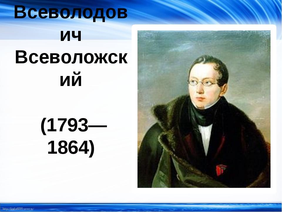 Александр Всеволодович Всеволожский (1793—1864) http://linda6035.ucoz.ru/