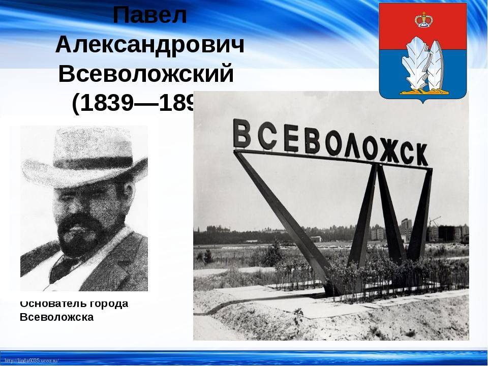 Павел Александрович Всеволожский (1839—1898) Основатель города Всеволожска ht...