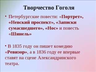 Творчество Гоголя Петербургские повести: «Портрет», «Невский проспект», «Запи