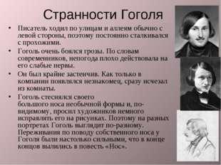 Странности Гоголя Писатель ходил по улицам и аллеям обычно с левой стороны, п