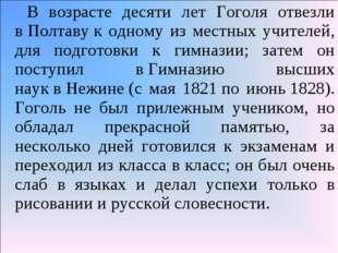 В возрасте десяти лет Гоголя отвезли вПолтавук одному из местных учителей,