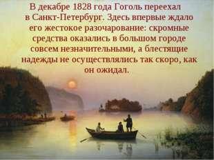 В декабре1828 годаГоголь переехал вСанкт-Петербург. Здесь впервые ждало ег