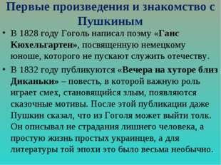 Первые произведения и знакомство с Пушкиным В 1828 году Гоголь написал поэму