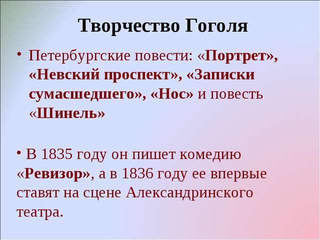 Творчество Гоголя Петербургские повести: «Портрет», «Невский проспект», «Запи...