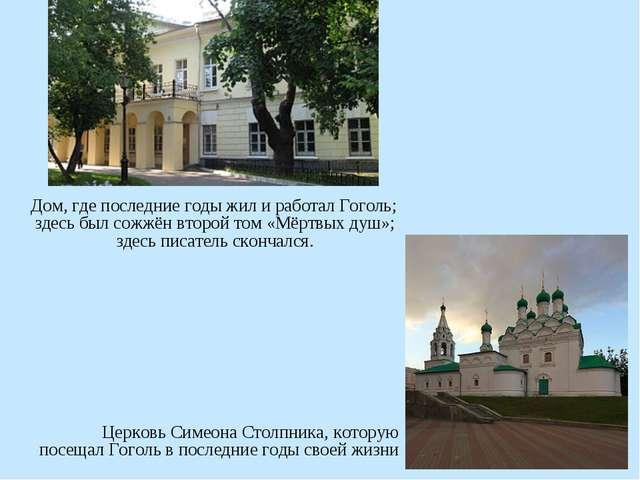 Дом, где последние годы жил и работал Гоголь; здесь был сожжён второй том «М...