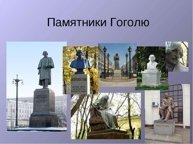 Памятники Гоголю