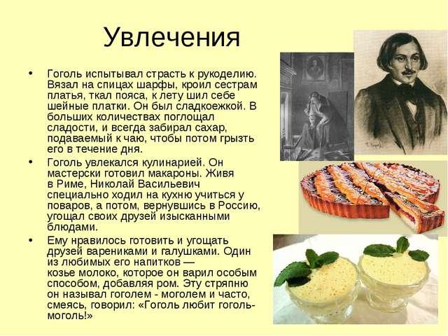 Увлечения Гоголь испытывал страсть к рукоделию. Вязал на спицах шарфы, кроил...
